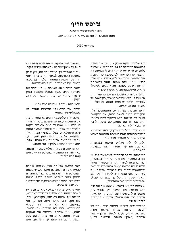 Hot Chips (Hebrew)